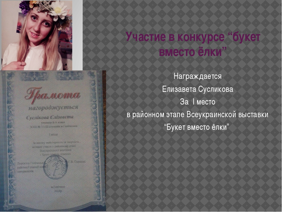 """Участие в конкурсе """"букет вместо ёлки"""" Награждается Елизавета Сусликова За I..."""