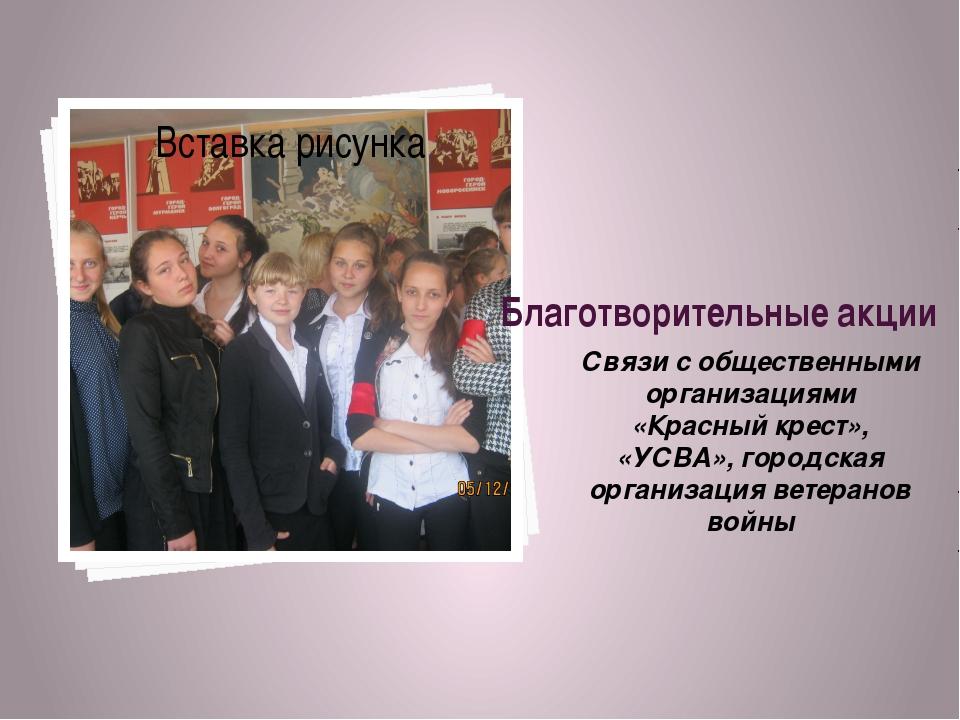 Связи с общественными организациями «Красный крест», «УСВА», городская органи...