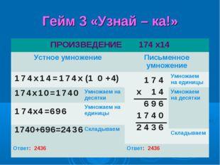 Гейм 3 «Узнай – ка!» ПРОИЗВЕДЕНИЕ 174 х14 Устное умножениеПисьменное умноже