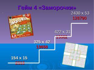 Гейм 4 «Заморочки» 2430 х 53 128790 422 х 31 13082 325 х 42 13650 154 х 15 2310