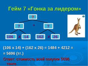 Гейм 7 «Гонка за лидером» + х х (106 х 14) + (162 х 26) = 1484 + 4212 = = 569