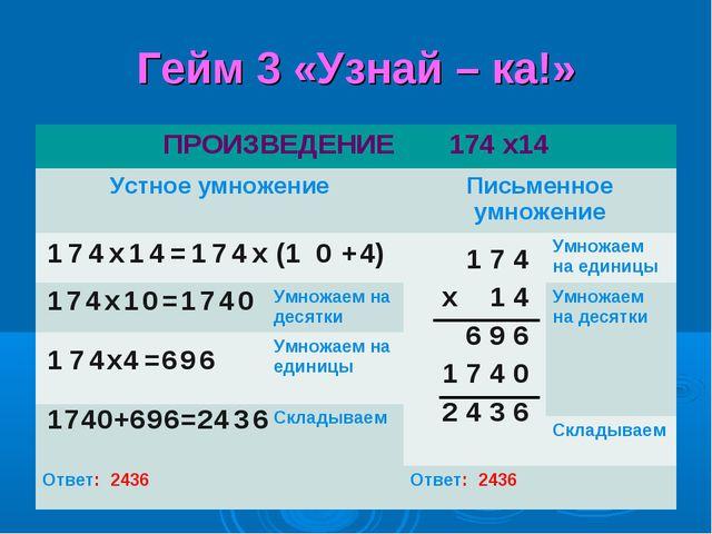 Гейм 3 «Узнай – ка!» ПРОИЗВЕДЕНИЕ 174 х14 Устное умножениеПисьменное умноже...