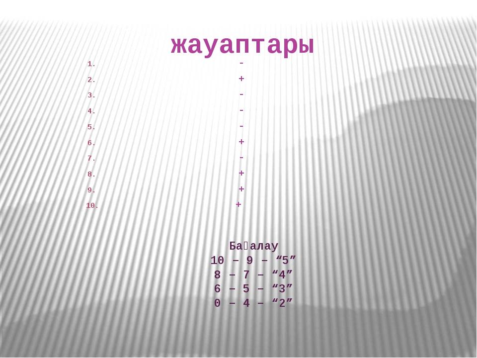 """жауаптары - + - - - + - + + + Бағалау 10 – 9 – """"5"""" 8 – 7 – """"4"""" 6 – 5 – """"3"""" 0..."""