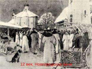 12 век. Новгородское вече.