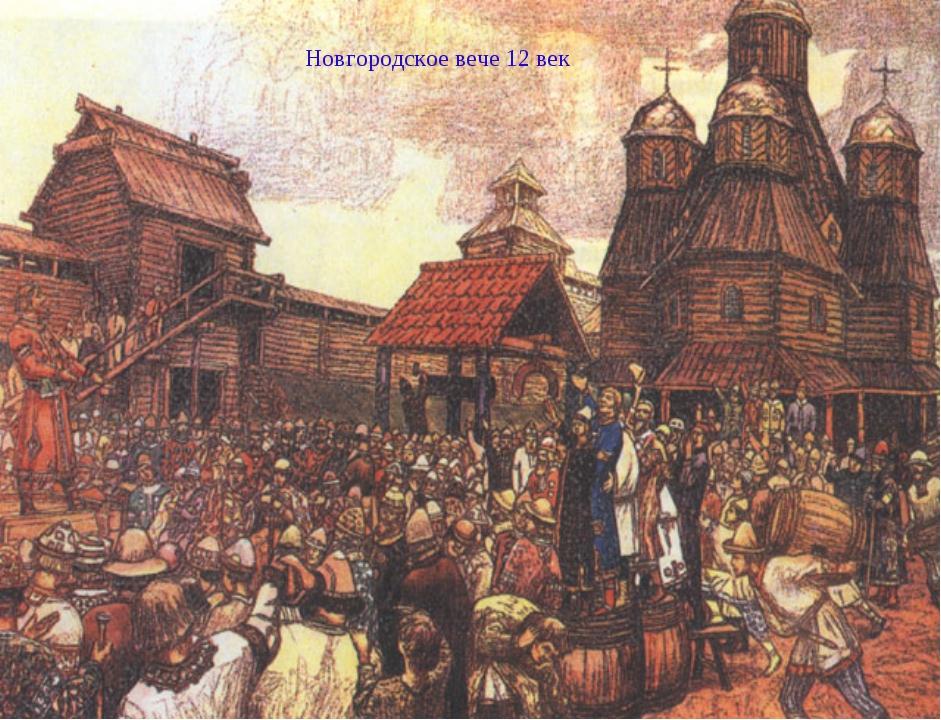 Новгородское вече 12 век.