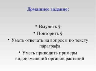 Домашнее задание: Выучить § Повторить § Уметь отвечать на вопросы по тексту п