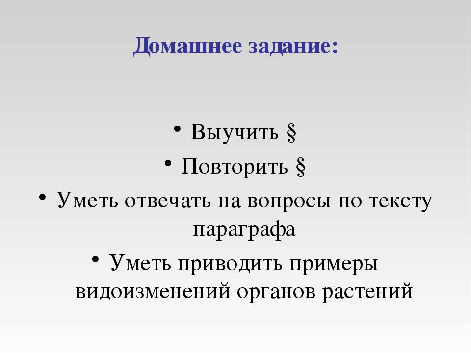 Домашнее задание: Выучить § Повторить § Уметь отвечать на вопросы по тексту п...