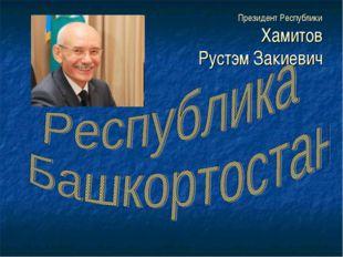 Президент Республики Хамитов Рустэм Закиевич