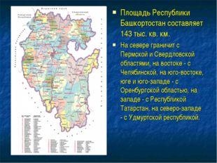 Площадь Республики Башкортостан составляет 143 тыс. кв. км. На севере граничи