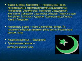 Башки́ры (башк. башҡорттар) — тюркоязычный народ, проживающий на территории Р