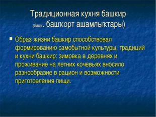 Традиционная кухня башкир (башк. башҡорт ашамлыҡтары) Образ жизни башкир спос