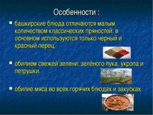 Особенности : башкирские блюда отличаются малым количеством классических прян