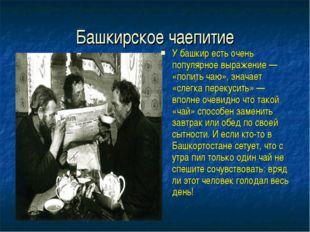 Башкирское чаепитие У башкир есть очень популярное выражение — «попить чаю»,