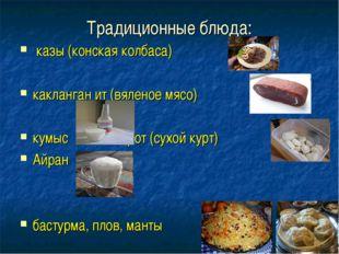 Традиционные блюда: казы (конская колбаса) какланган ит (вяленое мясо) кумыс