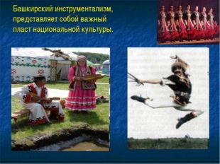 Башкирский инструментализм, представляет собой важный пласт национальной куль
