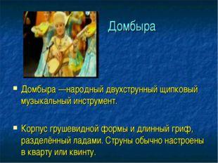 Домбыра Домбыра —народный двухструнный щипковый музыкальный инструмент. Корп