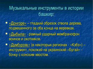 Музыкальные инструменты в истории башкир: «Донгоре» – гладкий обрезок ствола