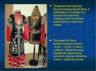 Традиционная одежда башкир весьма вариативна, в зависимости от возраста и кон