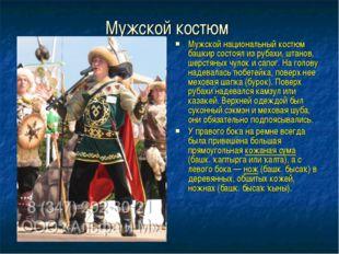 Мужской костюм Мужской национальный костюм башкир состоял из рубахи, штанов,