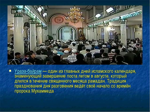 Ураза-байрам — один из главных дней исламского календаря, знаменующий заверше...