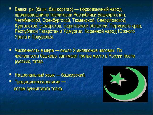 Башки́ры (башк. башҡорттар) — тюркоязычный народ, проживающий на территории Р...
