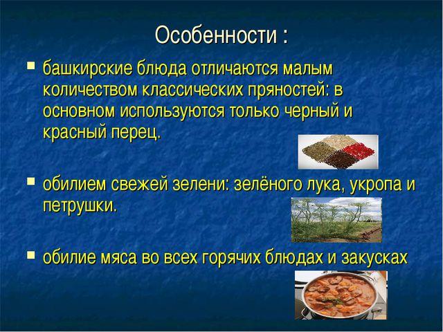 Особенности : башкирские блюда отличаются малым количеством классических прян...