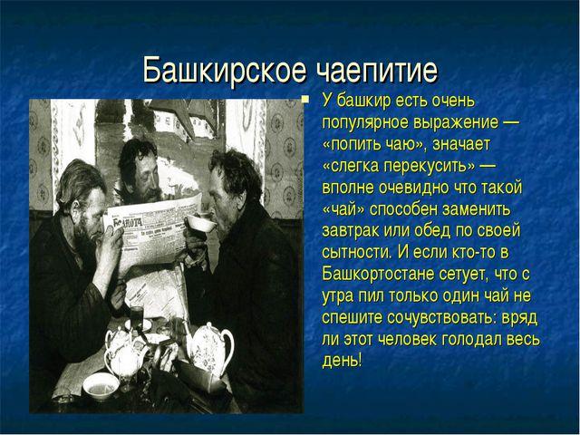 Башкирское чаепитие У башкир есть очень популярное выражение — «попить чаю»,...