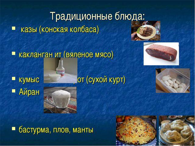 Традиционные блюда: казы (конская колбаса) какланган ит (вяленое мясо) кумыс...