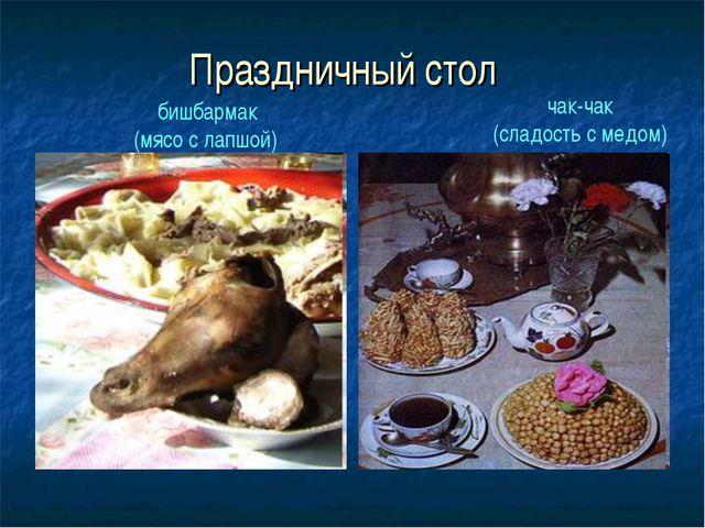 Праздничный стол бишбармак (мясо с лапшой) чак-чак (сладость с медом)