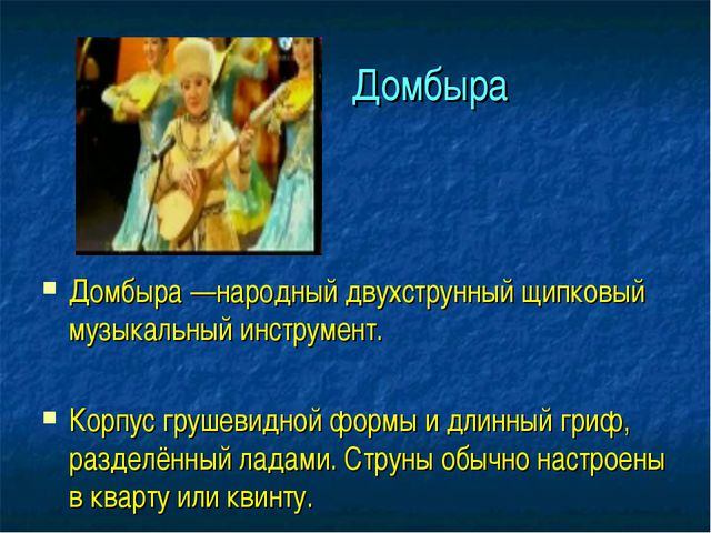 Домбыра Домбыра —народный двухструнный щипковый музыкальный инструмент. Корп...