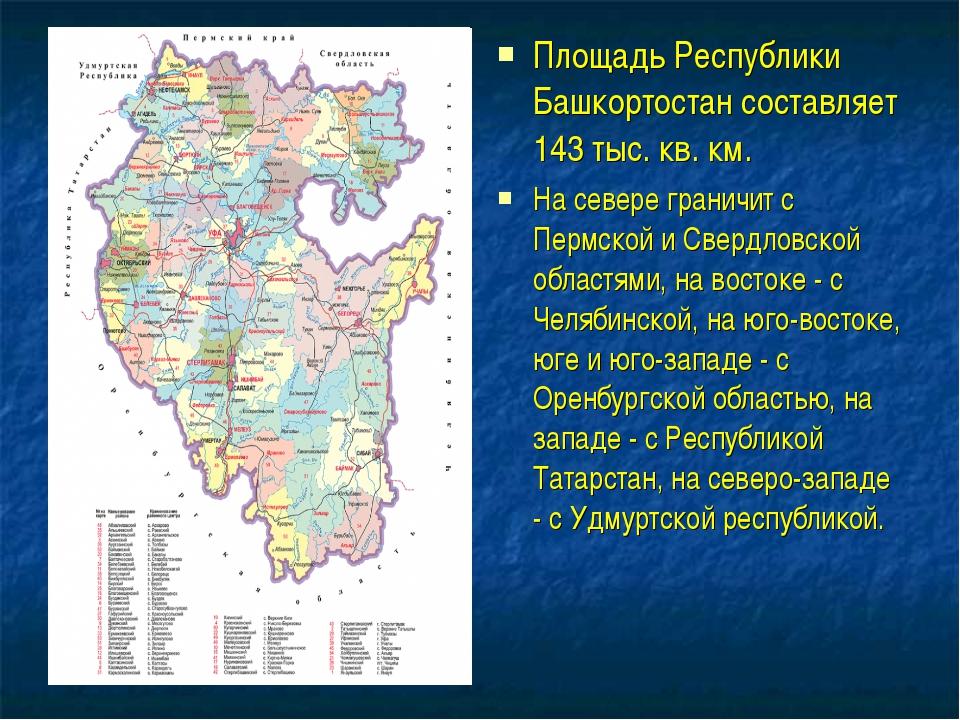 Площадь Республики Башкортостан составляет 143 тыс. кв. км. На севере граничи...