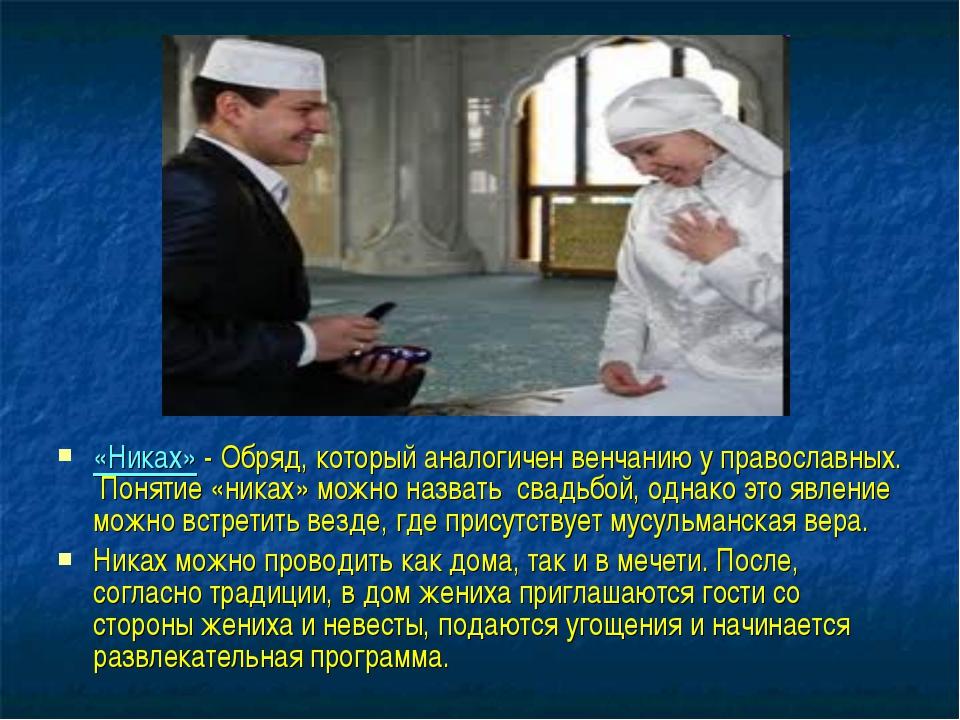 «Никах» - Обряд, который аналогичен венчанию у православных. Понятие «никах»...