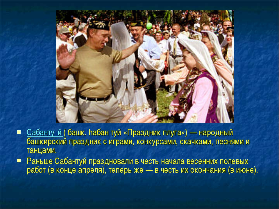 Сабанту́й ( башк. hабан туй «Праздник плуга») — народный башкирский праздник...