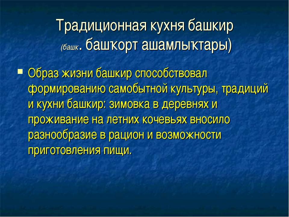 Традиционная кухня башкир (башк. башҡорт ашамлыҡтары) Образ жизни башкир спос...