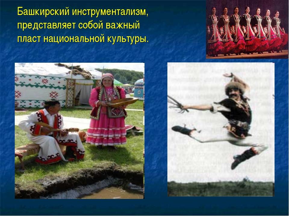 Башкирский инструментализм, представляет собой важный пласт национальной куль...