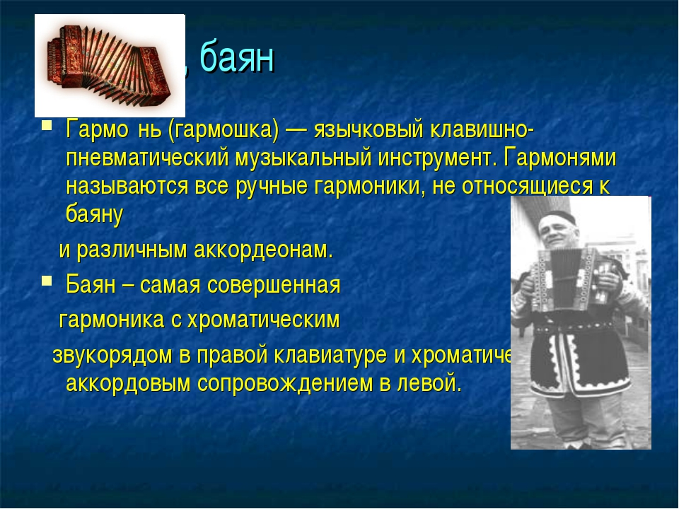 Гармонь, баян Гармо́нь (гармошка) — язычковый клавишно-пневматический музыкал...