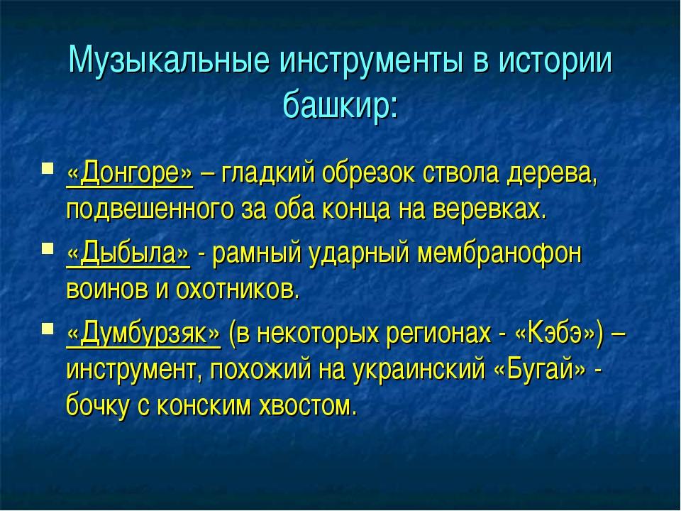 Музыкальные инструменты в истории башкир: «Донгоре» – гладкий обрезок ствола...
