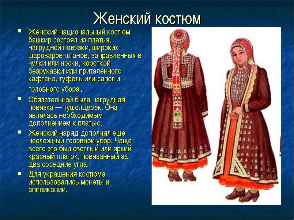 Женский костюм Женский национальный костюм башкир состоял из платья, нагрудно...