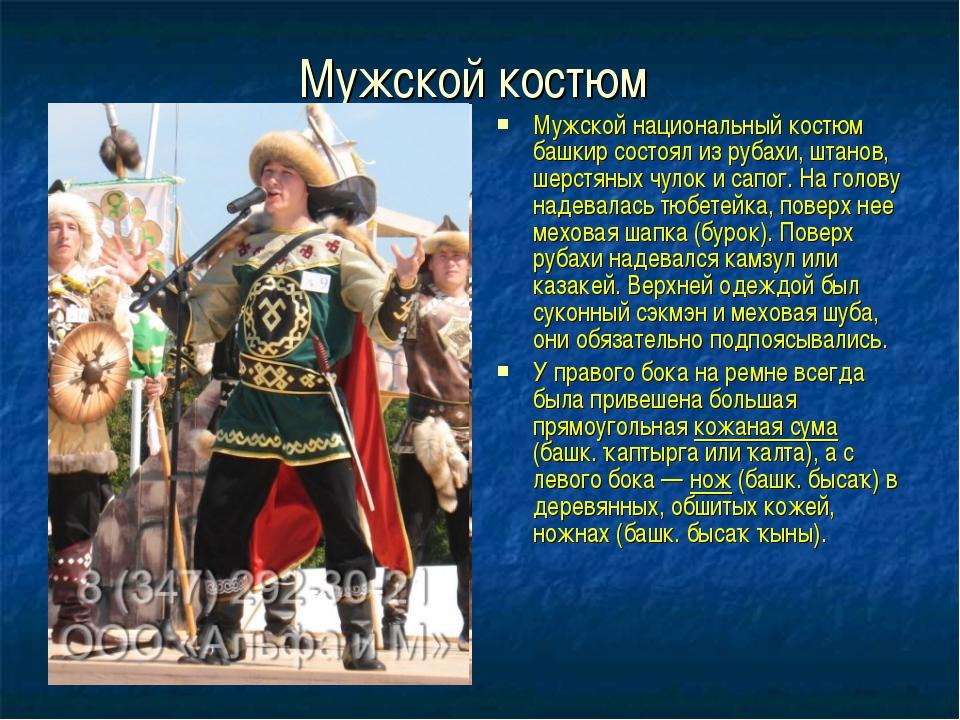 Мужской костюм Мужской национальный костюм башкир состоял из рубахи, штанов,...