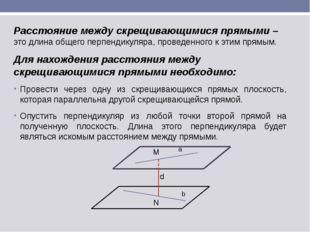 Расстояние между скрещивающимися прямыми – это длина общего перпендикуляра, п