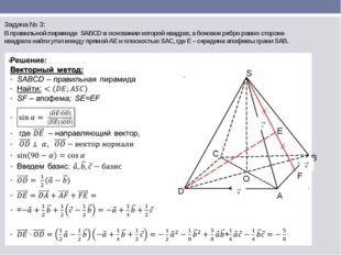 Задача № 3: В правильной пирамиде SABCD в основании которой квадрат, а боково