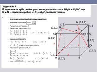 А1 А B D B1 C1 D1 C x y z M N n (0,0,2) (2,1,2) (0,2,0) (2,0,0) (1,2,2) (0,2,