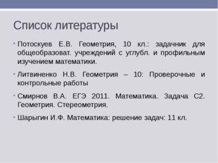 Список литературы Потоскуев Е.В. Геометрия, 10 кл.: задачник для общеобразова