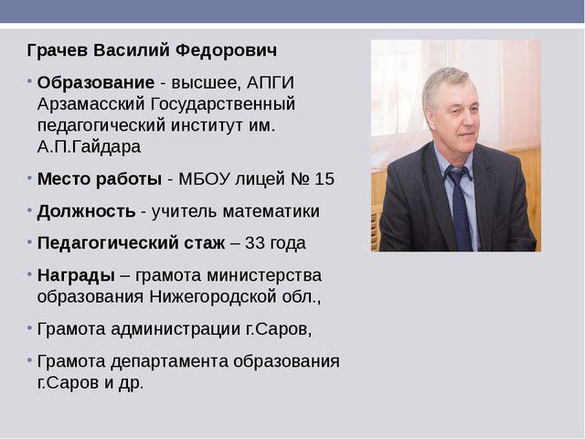 Грачев Василий Федорович Образование - высшее, АПГИ Арзамасский Государственн...