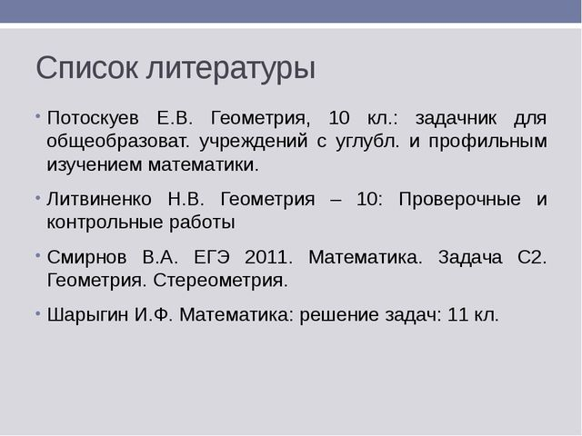 Список литературы Потоскуев Е.В. Геометрия, 10 кл.: задачник для общеобразова...