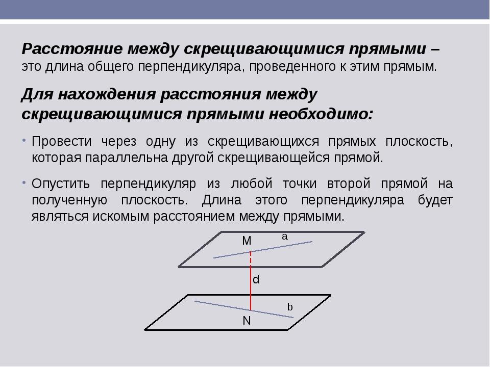 Расстояние между скрещивающимися прямыми – это длина общего перпендикуляра, п...