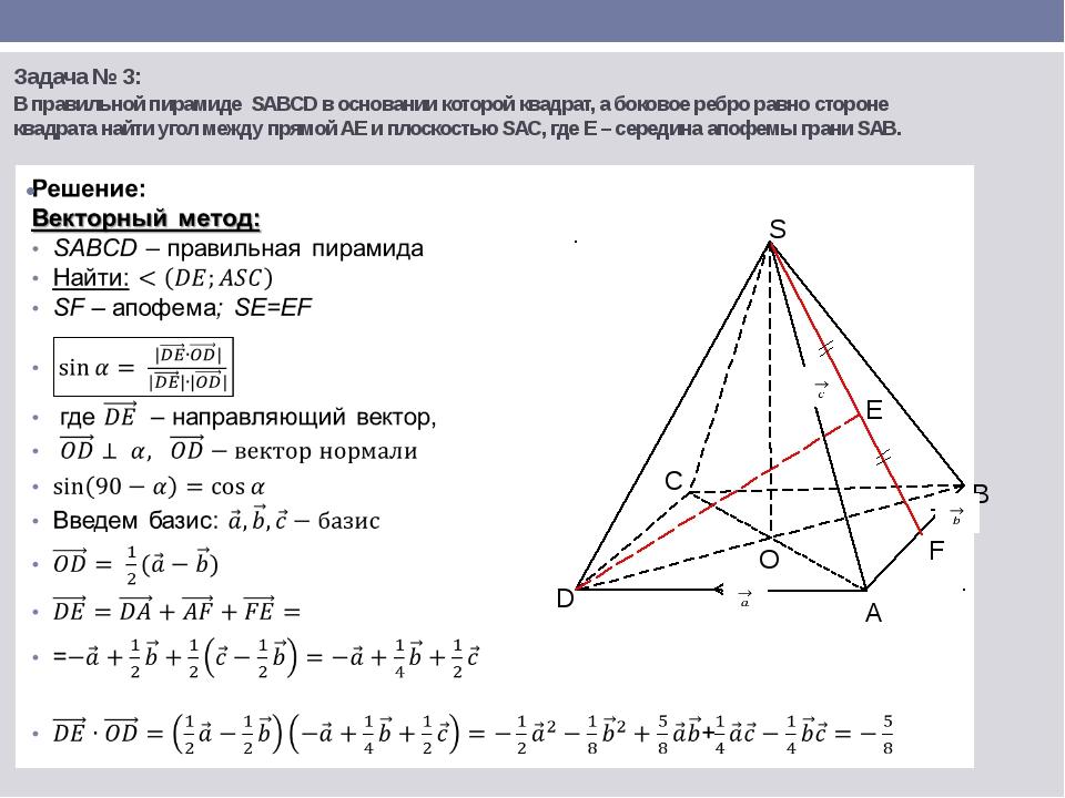 Задача № 3: В правильной пирамиде SABCD в основании которой квадрат, а боково...