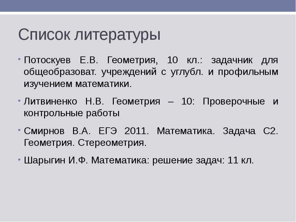 геометрия гдз 10-11 потоскуев