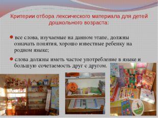 Критерии отбора лексического материала для детей дошкольного возраста: все сл