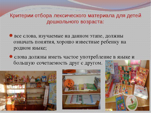 Критерии отбора лексического материала для детей дошкольного возраста: все сл...